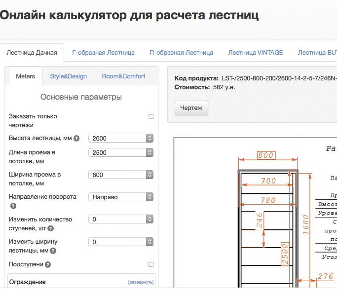 Онлайн калькулятор для расчета лестниц